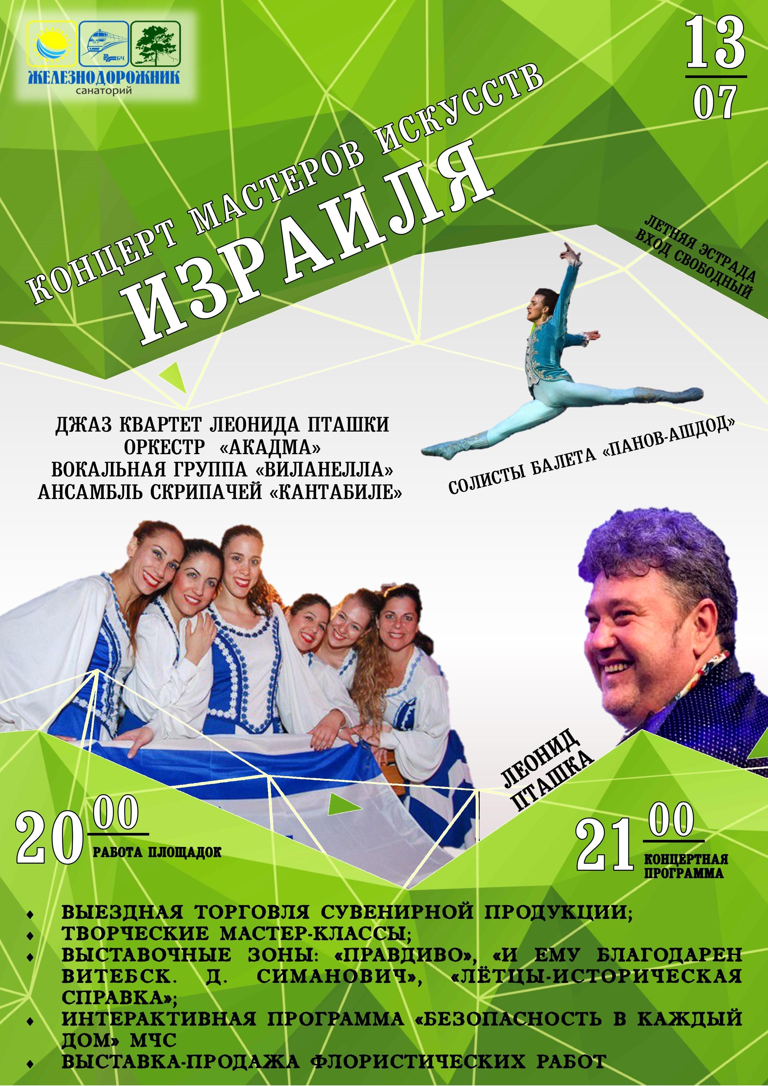 Концерт мастеров искусств Израиля 13 июля 2019 года