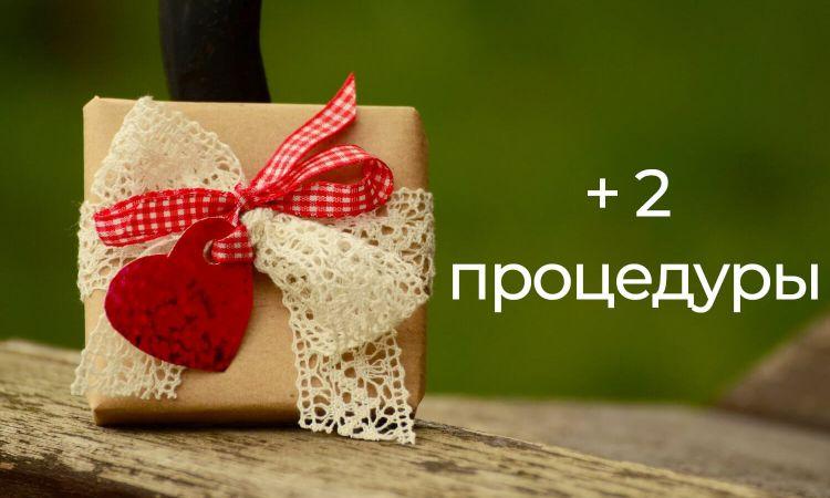 Процедуры в подарок