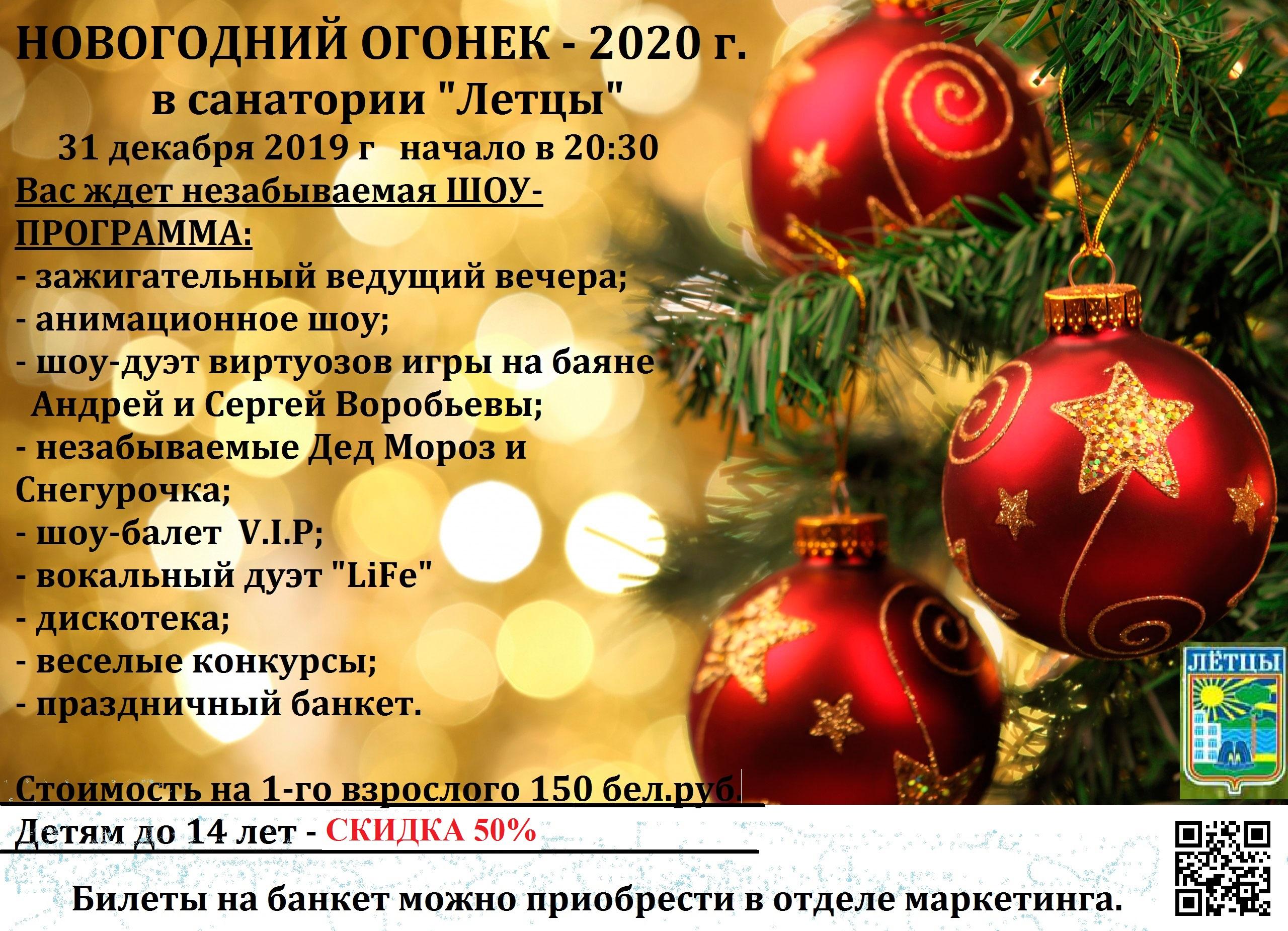 Новогодняя развлекательная программа