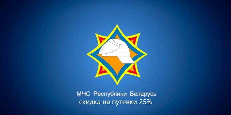 Скидка 25% работникам органов и подразделений МЧС