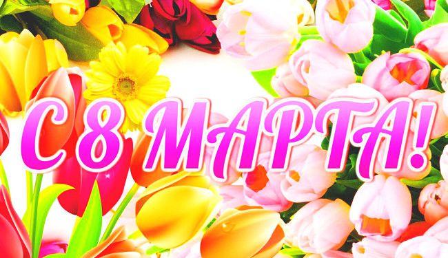 Мы поздравляем Вас с наступающим женским днем - 8 марта