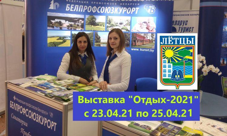 """Выставка """"Отдых-2021"""" в г. Минске"""