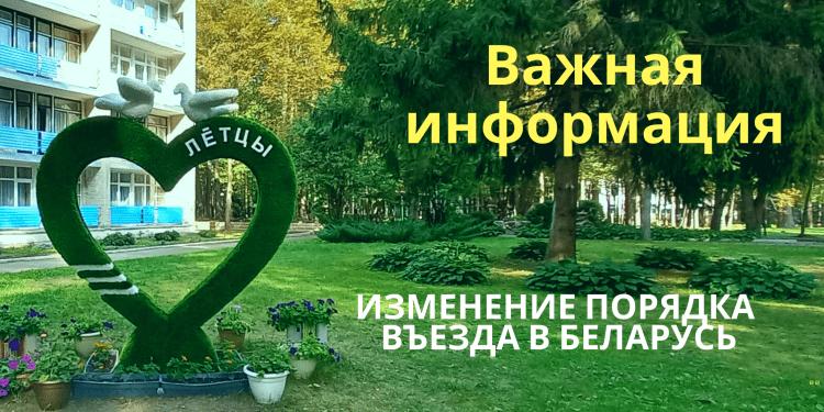 Изменения порядка въезда в Республику Беларусь