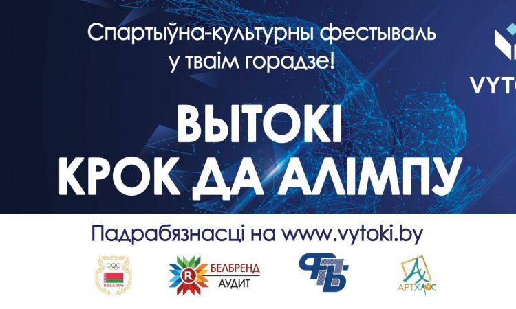 "Фестиваль ""Вытокi. Крок да Алiмпу"""