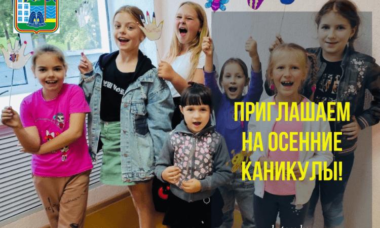 Приглашаем на отдых в период школьных каникул!